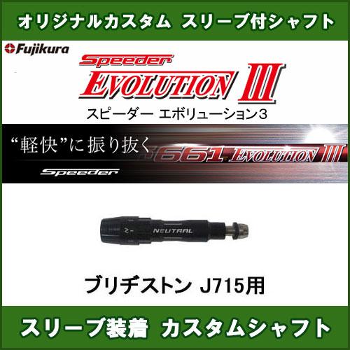 新品スリーブ付きシャフト Speeder EVOLUTION 3 ブリヂストン J715用 スリーブ装着シャフト スピーダーエボリューション3 ドライバー用 非純正スリーブ