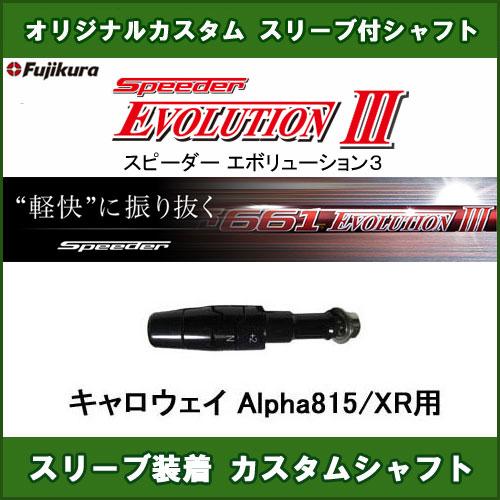 新品スリーブ付きシャフト Speeder EVOLUTION 3 キャロウェイ Alpha815/XR用 スリーブ装着シャフト スピーダーエボリューション3 ドライバー用 非純正スリーブ