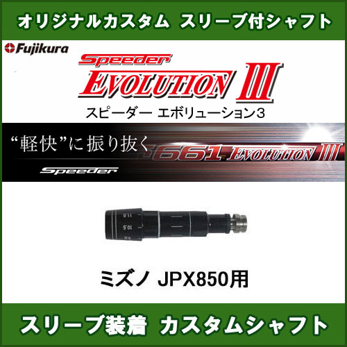 新品スリーブ付きシャフト Speeder EVOLUTION 3 ミズノ JPX850用 スリーブ装着シャフト スピーダーエボリューション3 ドライバー用 非純正スリーブ