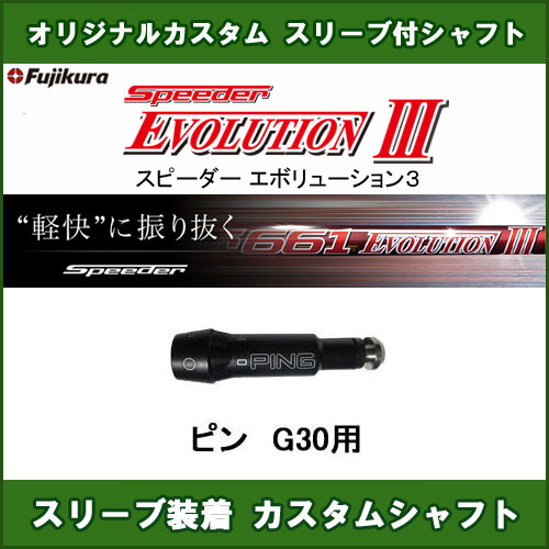 新品スリーブ付きシャフト Speeder EVOLUTION 3 PING G30用 スリーブ装着シャフト スピーダーエボリューション3 ドライバー用 非純正スリーブ
