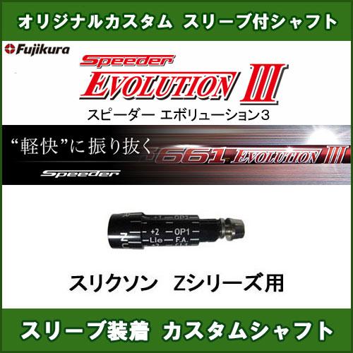 新品スリーブ付きシャフト Speeder EVOLUTION 3 スリクソン Zシリーズ用 スリーブ装着シャフト スピーダーエボリューション3 ドライバー用 非純正スリーブ