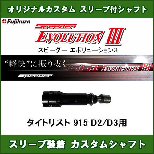 新品スリーブ付きシャフト Speeder EVOLUTION 3 タイトリスト 915 D2/D3用 スリーブ装着シャフト スピーダーエボリューション3 ドライバー用 非純正スリーブ