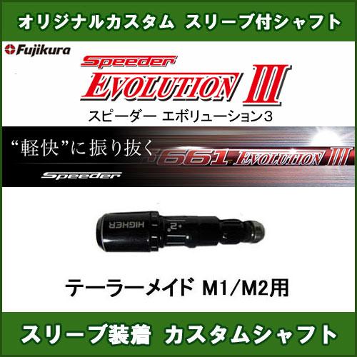 新品スリーブ付きシャフト Speeder EVOLUTION 3 テーラーメイド M1/M2用 スリーブ装着シャフト スピーダーエボリューション3 ドライバー用 非純正スリーブ