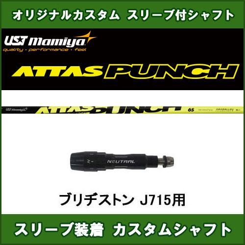 新品スリーブ付きシャフト ATTAS PUNCH ブリヂストン J715用 スリーブ装着シャフト アッタスパンチ 8 ドライバー用 オリジナルカスタムシャフト 非純正スリーブ
