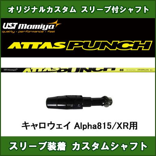 新品スリーブ付きシャフト ATTAS PUNCH キャロウェイ Alpha815/XR用 スリーブ装着シャフト アッタスパンチ 8 ドライバー用 オリジナルカスタムシャフト 非純正スリーブ