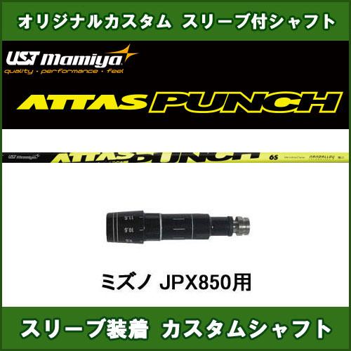 新品スリーブ付きシャフト ATTAS PUNCH ミズノ JPX850用 スリーブ装着シャフト アッタスパンチ 8 ドライバー用 オリジナルカスタムシャフト 非純正スリーブ