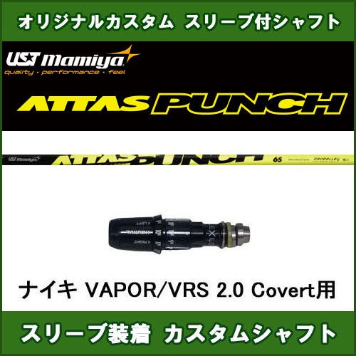 新品スリーブ付きシャフト ATTAS PUNCH ナイキ VAPOR用 スリーブ装着シャフト アッタスパンチ 8 ドライバー用 オリジナルカスタムシャフト 非純正スリーブ
