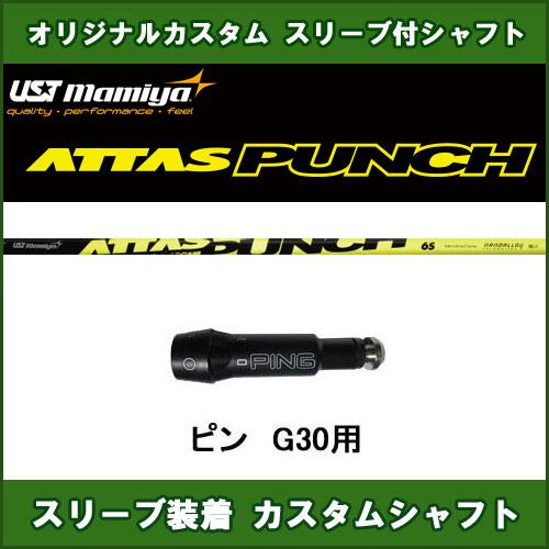 新品スリーブ付きシャフト ATTAS PUNCH PING G30用 スリーブ装着シャフト アッタスパンチ 8 ドライバー用 オリジナルカスタムシャフト 非純正スリーブ