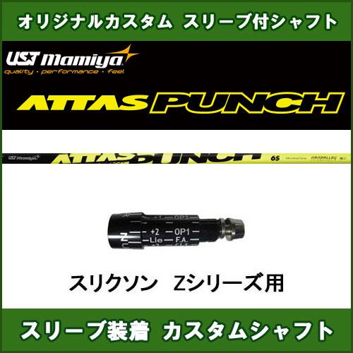 新品スリーブ付きシャフト ATTAS PUNCH スリクソン Zシリーズ用 スリーブ装着シャフト アッタスパンチ 8 ドライバー用 オリジナルカスタムシャフト 非純正スリーブ