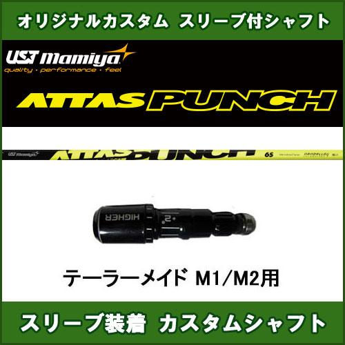 新品スリーブ付きシャフト ATTAS PUNCH テーラーメイド M1/M2用 スリーブ装着シャフト アッタスパンチ 8 ドライバー用 オリジナルカスタムシャフト 非純正スリーブ