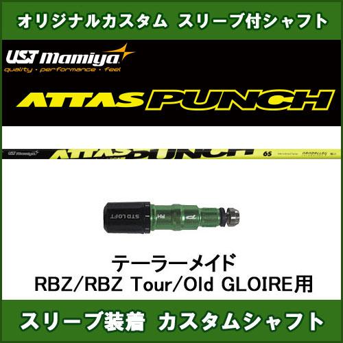 新品スリーブ付きシャフト ATTAS PUNCH テーラーメイド RBZ用 スリーブ装着シャフト アッタスパンチ 8 ドライバー用 オリジナルカスタムシャフト 非純正スリーブ
