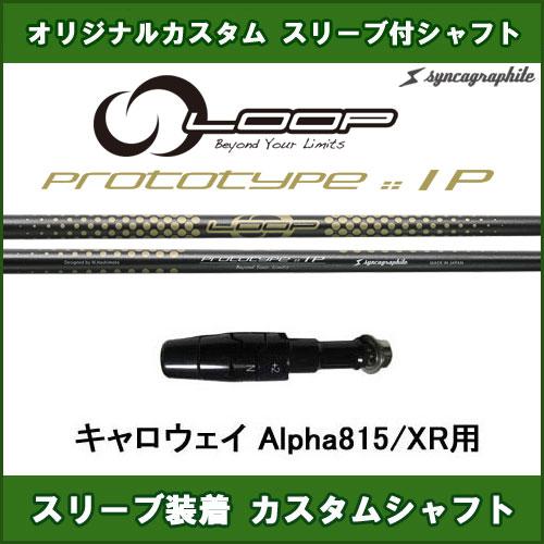 新品スリーブ付きシャフト ループ プロトタイプIP キャロウェイ Alpha815/XR用 スリーブ装着シャフト LOOP PROTOTYPE IP ドライバー用 カスタム 非純正スリーブ
