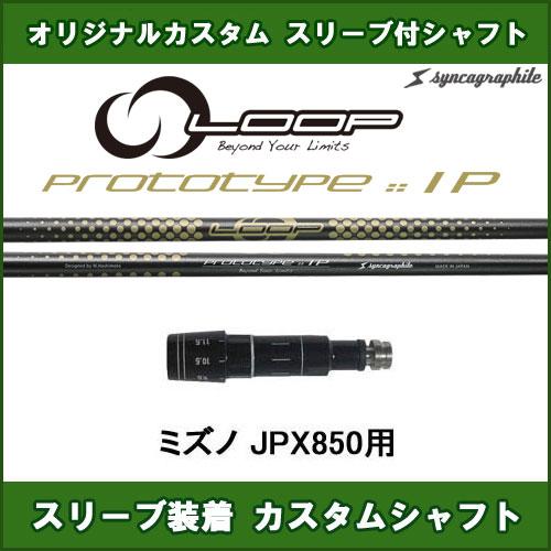 新品スリーブ付きシャフト ループ プロトタイプIP ミズノ JPX850用 スリーブ装着シャフト LOOP PROTOTYPE IP ドライバー用 カスタム 非純正スリーブ