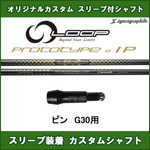 新品スリーブ付きシャフト ループ プロトタイプIP ピン PING G30用 スリーブ装着シャフト LOOP PROTOTYPE IP ドライバー用 カスタム 非純正スリーブ