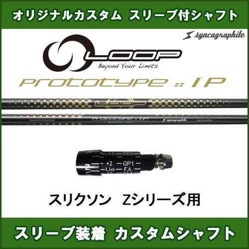 新品スリーブ付きシャフト ループ プロトタイプIP スリクソンZシリーズ用 スリーブ装着シャフト LOOP PROTOTYPE IP ドライバー用 カスタム 非純正スリーブ 法事 返品保証 お配り物