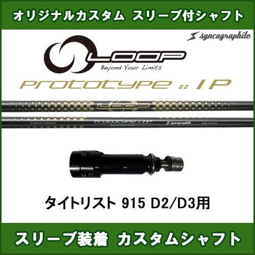 新品スリーブ付きシャフト ループ プロトタイプIP タイトリスト 915 D2/D3用 スリーブ装着シャフト LOOP PROTOTYPE IP ドライバー用 カスタム 非純正スリーブ