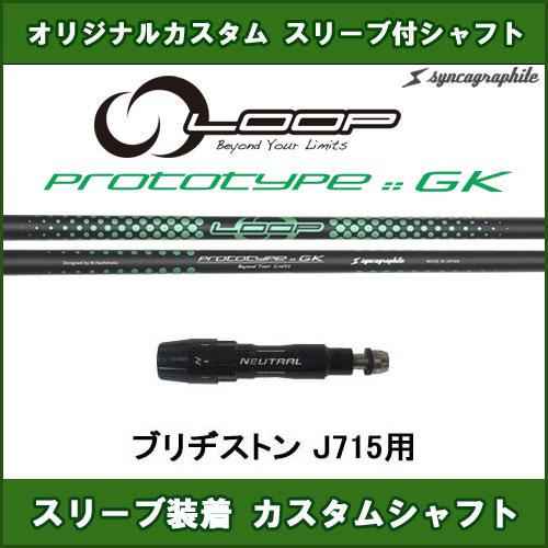 新品スリーブ付きシャフト ループ プロトタイプGK ブリヂストン J715用 スリーブ装着シャフト LOOP PROTOTYPE GK ドライバー用 カスタム 非純正スリーブ