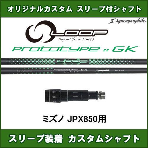 新品スリーブ付きシャフト ループ プロトタイプGK ミズノ JPX850用 スリーブ装着シャフト LOOP PROTOTYPE GK ドライバー用 カスタム 非純正スリーブ
