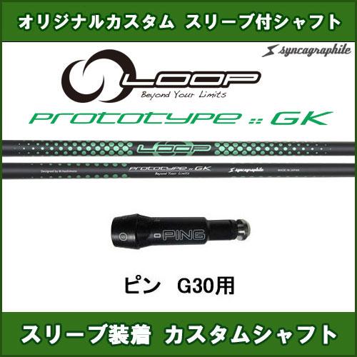 新品スリーブ付きシャフト ループ プロトタイプGK ピン PING G30用 スリーブ装着シャフト LOOP PROTOTYPE GK ドライバー用 カスタム 非純正スリーブ