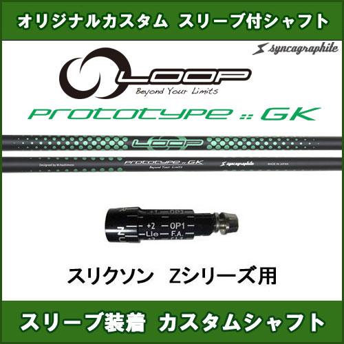 新品スリーブ付きシャフト ループ プロトタイプGK スリクソンZシリーズ用 スリーブ装着シャフト LOOP PROTOTYPE GK ドライバー用 カスタム 非純正スリーブ