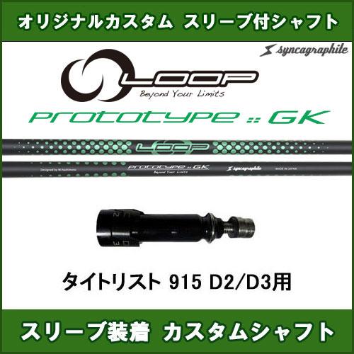 新品スリーブ付きシャフト ループ プロトタイプGK タイトリスト 915 D2/D3用 スリーブ装着シャフト LOOP PROTOTYPE GK ドライバー用 カスタム 非純正スリーブ