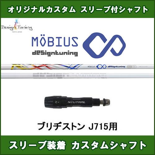 新品スリーブ付きシャフト メビウスDX デザインチューニング ブリヂストン J715用 スリーブ装着シャフト ドライバー用 1フレックス カスタム 非純正スリーブ