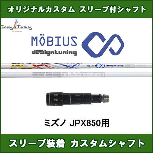 新品スリーブ付きシャフト メビウスDX デザインチューニング ミズノ JPX850用 スリーブ装着シャフト ドライバー用 1フレックス カスタム 非純正スリーブ