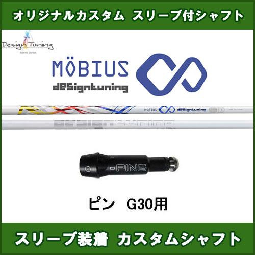 新品スリーブ付きシャフト メビウスDX デザインチューニング ピン PING G30用 スリーブ装着シャフト ドライバー用 1フレックス カスタム 非純正スリーブ