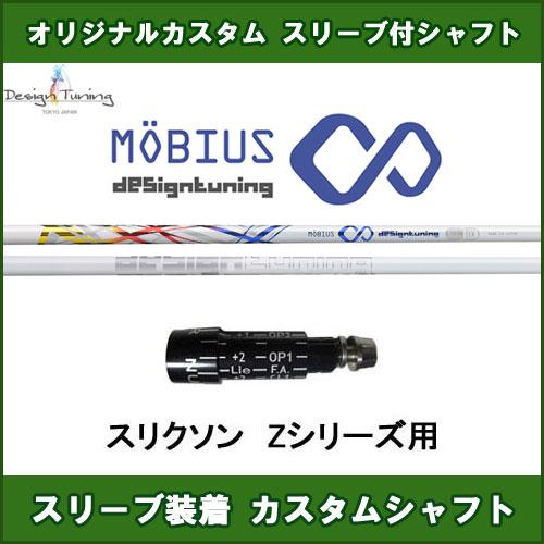 新品スリーブ付きシャフト メビウスDX デザインチューニング スリクソンZシリーズ用 スリーブ装着シャフト ドライバー用 1フレックス カスタム 非純正スリーブ
