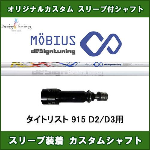新品スリーブ付きシャフト メビウスDX デザインチューニング タイトリスト 915 D2/D3用 スリーブ装着シャフト ドライバー用 1フレックス カスタム 非純正スリーブ