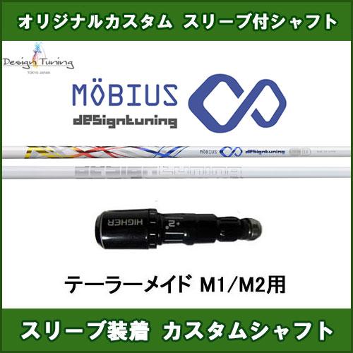 新品スリーブ付きシャフト メビウスDX デザインチューニング テーラーメイド M1/M2用 スリーブ装着シャフト ドライバー用 1フレックス カスタム 非純正スリーブ