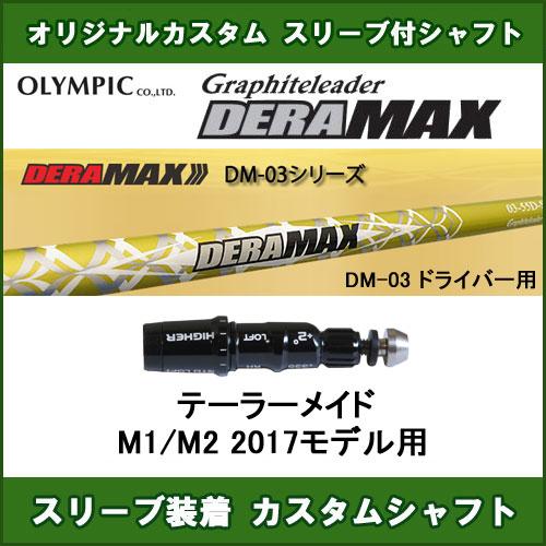 新品スリーブ付きシャフト DERAMAX DM-03 テーラーメイド M1/M2 2017年用 スリーブ装着シャフト デラマックスDM-03 ドライバー用 カスタム 非純正スリーブ