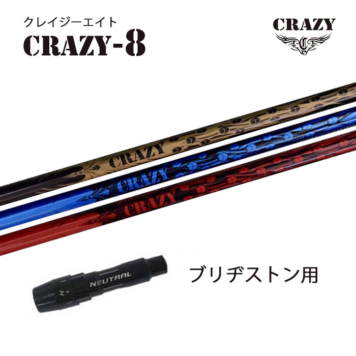 クレイジー (CRAZY) CRAZY-8 ブリヂストン用 新品 スリーブ付シャフト ドライバー用 カスタムシャフト 非純正スリーブ
