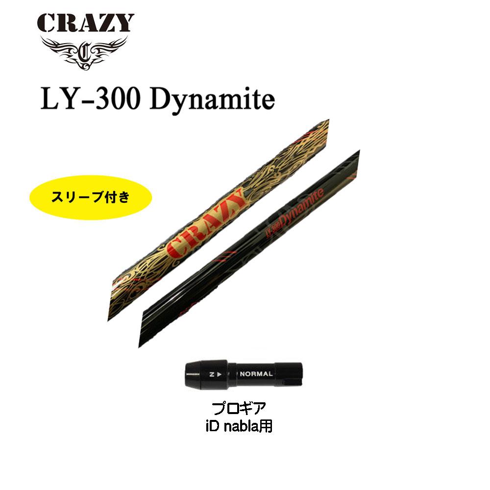 スリーブ付シャフト クレイジー LY-300 Dynamite プロギア iD nabla用 新品 CRAZY ドライバー用 カスタムシャフト 非純正スリーブ