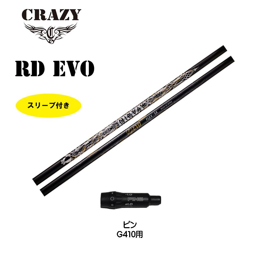 スリーブ付き シャフト ゴルフ カスタム DR ロイデコ スリーブ付シャフト クレイジー RD EVO ピン G410用 新品 CRAZY ドライバー用 カスタムシャフト 非純正スリーブ