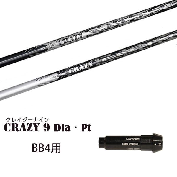 クレイジー (CRAZY) CRAZY-9 Dia/Pt BB4用 新品 スリーブ付シャフト ドライバー用 カスタムシャフト 非純正スリーブ