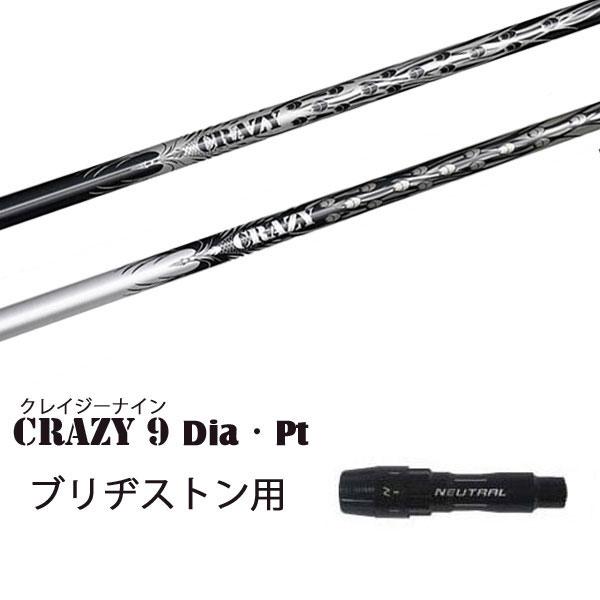 クレイジー (CRAZY) CRAZY-9 Dia/Pt ブリヂストン用 新品 スリーブ付シャフト ドライバー用 カスタムシャフト 非純正スリーブ