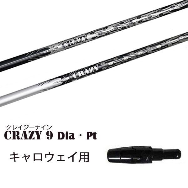 クレイジー (CRAZY) CRAZY-9 Dia/Pt キャロウェイ用 新品 スリーブ付シャフト ドライバー用 カスタムシャフト 非純正スリーブ