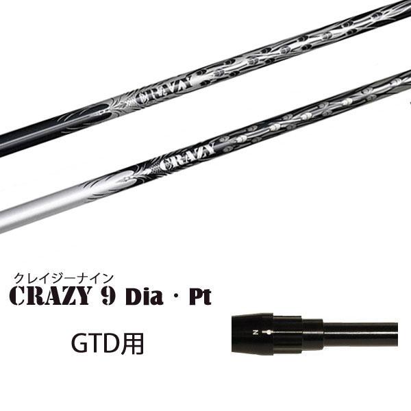 クレイジー (CRAZY) CRAZY-9 Dia/Pt GTD用 新品 スリーブ付シャフト ドライバー用 カスタムシャフト 非純正スリーブ