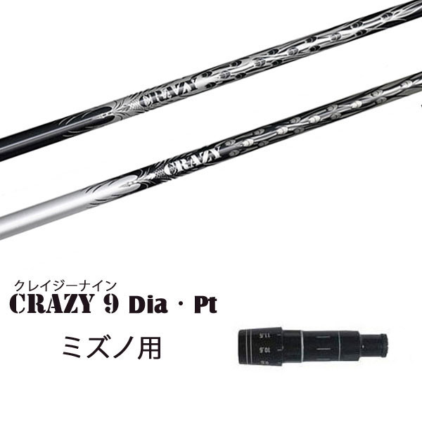クレイジー (CRAZY) CRAZY-9 Dia/Pt ミズノ用 新品 スリーブ付シャフト ドライバー用 カスタムシャフト 非純正スリーブ