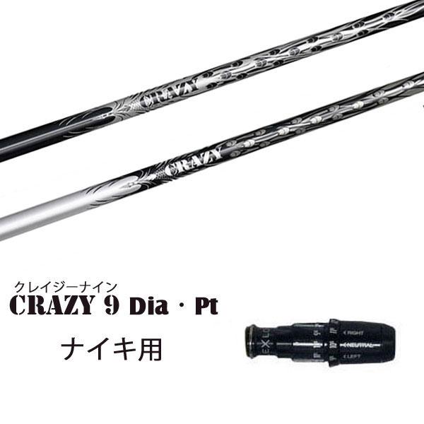 クレイジー (CRAZY) CRAZY-9 Dia/Pt ナイキ用 新品 スリーブ付シャフト ドライバー用 カスタムシャフト 非純正スリーブ