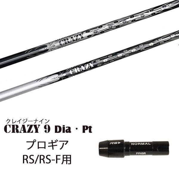 クレイジー (CRAZY) CRAZY-9 Dia/Pt プロギア RS/RS-F用 新品 スリーブ付シャフト ドライバー用 カスタムシャフト 非純正スリーブ