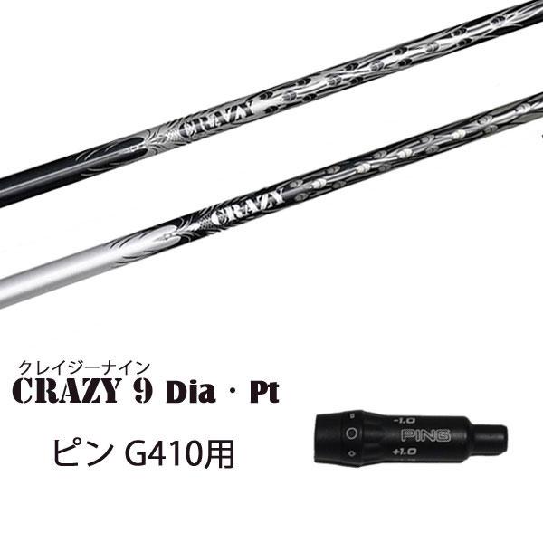 クレイジー (CRAZY) CRAZY-9 Dia/Pt ピン G410用 新品 スリーブ付シャフト ドライバー用 カスタムシャフト 非純正スリーブ