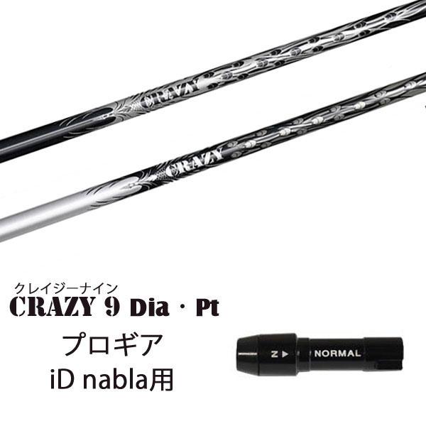 クレイジー (CRAZY) CRAZY-9 Dia/Pt プロギア iD nabla用 新品 スリーブ付シャフト ドライバー用 カスタムシャフト 非純正スリーブ