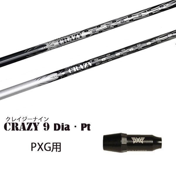 クレイジー (CRAZY) CRAZY-9 Dia/Pt PXG用 新品 スリーブ付シャフト ドライバー用 カスタムシャフト 非純正スリーブ