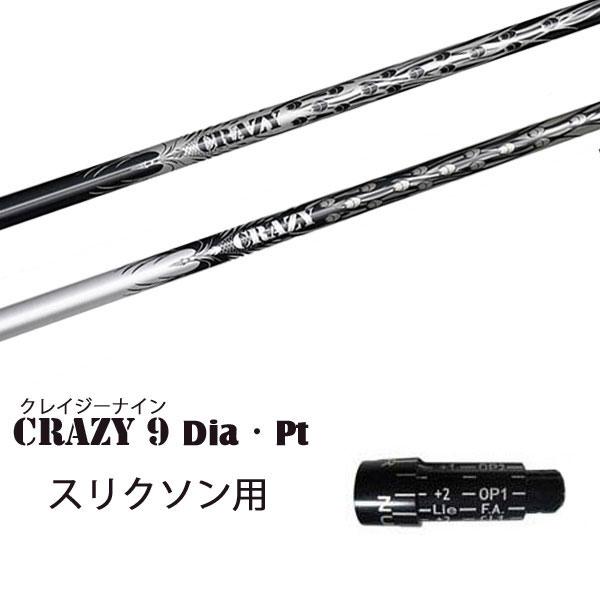 クレイジー (CRAZY) CRAZY-9 Dia/Pt スリクソン用 新品 スリーブ付シャフト ドライバー用 カスタムシャフト 非純正スリーブ