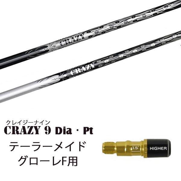 クレイジー (CRAZY) CRAZY-9 Dia/Pt テーラーメイド グローレF用 新品 スリーブ付シャフト ドライバー用 カスタムシャフト 非純正スリーブ