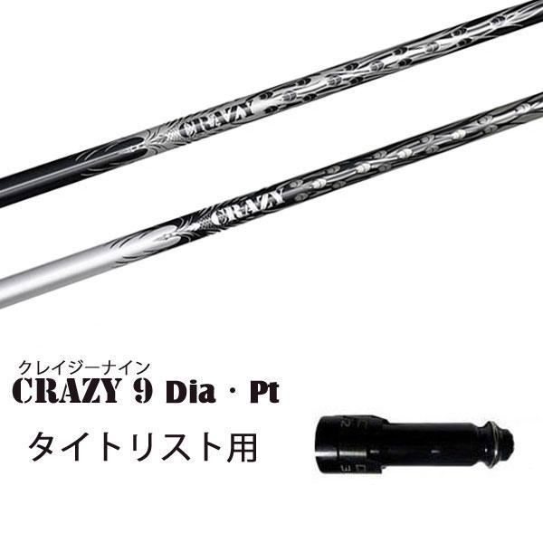 クレイジー (CRAZY) CRAZY-9 Dia/Pt タイトリスト用 新品 スリーブ付シャフト ドライバー用 カスタムシャフト 非純正スリーブ