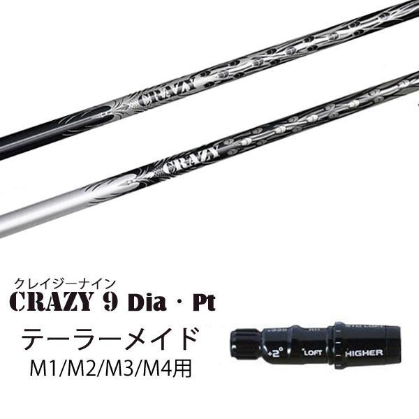 クレイジー (CRAZY) CRAZY-9 Dia/Pt テーラーメイド M1/M2/M3/M4用 新品 スリーブ付シャフト ドライバー用 カスタムシャフト 非純正スリーブ