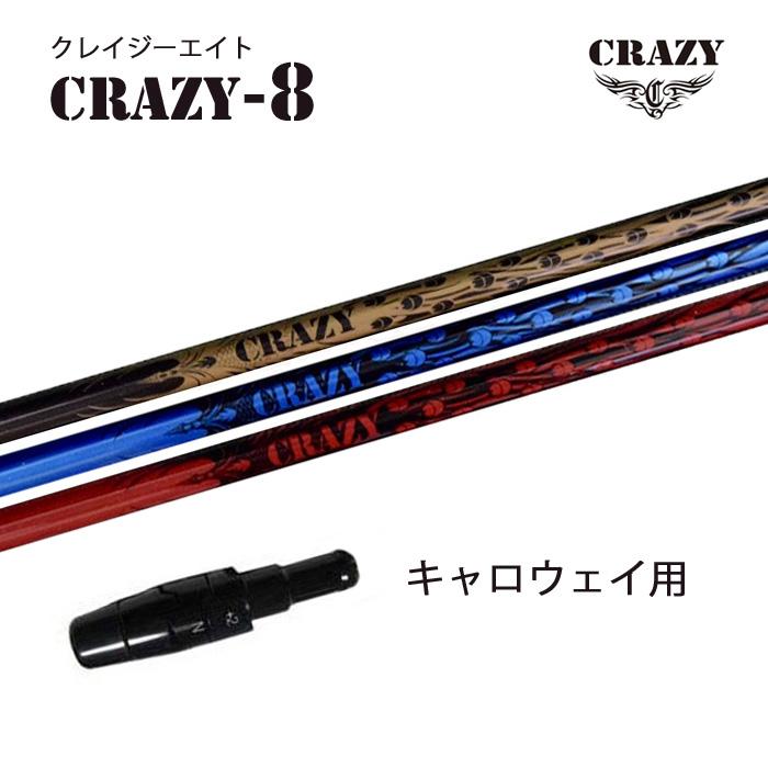 クレイジー (CRAZY) CRAZY-8 キャロウェイ用 新品 スリーブ付シャフト ドライバー用 カスタムシャフト 非純正スリーブ